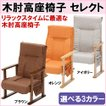 不二貿易 木肘高座椅子 セレクト HX-3017A