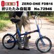 折りたたみ自転車 ミムゴ ゼロワン FDB-16 16インチ ZERO-ONE No.72946