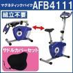 アルインコ エアロマグネティックバイク AFB4111 純正サドルカバー(AFB001)セット AFB4010 色違い ブルーメタリック