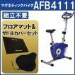 アルインコ エアロマグネティックバイク AFB4111 純正フロアマット(EXP100)・サドルカバー(AFB001)フルセット AFB4010 色違い ブルーメタリック