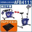 アルインコ エアロマグネティックバイク AFB4111 純正フロアマット(EXP100)セット AFB4010 色違い ブルーメタリック