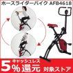 フィットネスバイク アルインコ ALINCO ホースライダーバイク AFB4618 家庭用 心拍数測定 ローイング運動 漕ぎ運動