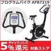 フィットネスバイク アルインコ ALINCO プログラムバイク AFB7219 クランク・チェーンカバー一体型 ペダル負荷調節16段階 心拍数測定