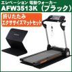 ウォーキングマシン アルインコ エレベーション電動ウォーカー AFW3513 プログラム搭載 ブラック  折りたたみマット(EXP180)お買得セット