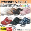 アサヒ 健康くん 子供用シューズ B01-JP キッズ用 日本製