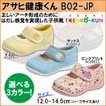 アサヒ 健康くん 子供用シューズ B02-JP キッズ用 日本製