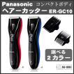 Panasonic(パナソニック) メンズヘアーカッター ER-GC10