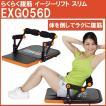 アルインコ らくらく腹筋 イージーリフト スリム EXG056D
