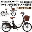 電動アシスト自転車 ミムゴ 20インチ電動アシスト軽快車 SUISUI スイスイ KH-DCY700