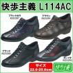 アサヒ 健康快適シューズ 快歩主義 L114AC 安心の日本製 選べる3色
