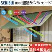セキスイ(積水) ナノコートテクノロジー masa遮熱サンシェード Sサイズ(180×90cm) + Mサイズ(180×180cm) 各2枚 合計4枚セット