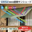 セキスイ(積水) ナノコートテクノロジー masa遮熱サンシェード Sサイズ 180×90cm  同サイズ3枚セット