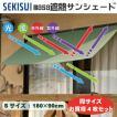 セキスイ(積水) ナノコートテクノロジー masa遮熱サンシェード Sサイズ 180×90cm  同サイズ4枚セット