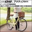 折りたたみ自転車 ミムゴ アクティブ911 ノーパンクFDB26 6S 26インチ MG-CCM266N