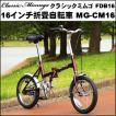 折りたたみ自転車 クラシック ミムゴ FDB16 16インチ MG-CM16