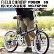 折りたたみ自転車 ミムゴ フィールドチャンプ FDB20 6S シマノ社製6段変速ギア搭載 20インチ MG-FCP206