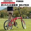 折りたたみ自転車 ミムゴ フェラーリ FDB20 20インチ MG-FR20