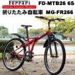 折りたたみ自転車 ミムゴ フェラーリ Fサス FD-MTB26 6S 26インチ MG-FR266 フロントサス マウンテンタイプ