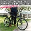 折りたたみ自転車 ミムゴ アクティブ911 ノーパンクFDB20 6S 20インチ MG-G206N-BK