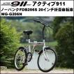 折りたたみ自転車 ミムゴ アクティブ911 ノーパンクFDB20 6S 20インチ MG-G206N