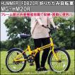 折りたたみ自転車 ミムゴ ハマー FDB20R 20インチ MG-HM20R
