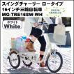三輪車 ミムゴスイングチャーリー ロータイプ三輪自転車 MG-TRE16SW-WH