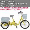 三輪車 ミムゴ スイングチャーリー ノーパンク三輪自転車 内装3S MG-TRF203SWN