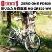 折りたたみ自転車 ミムゴ ゼロワン FDB-20 20インチ ZERO-ONE MG-ZRE20-WH