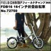 折りたたみ自転車 ミムゴフィールドチャンプ365 FDB16 16インチ No.72750