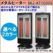 エスケイジャパン メタルヒーター  SKJ-KT1000S