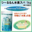 つ〜るるん水素Spa 1kg 約30回分 粉末水素入浴剤 温浴スパ 水素スパ
