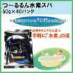 つ〜るるん水素Spa 50g×40パック 粉末水素入浴剤 温浴スパ 水素スパ