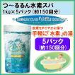つ〜るるん水素Spa 1kg×5パック 約150回分 粉末水素入浴剤 温浴スパ 水素スパ
