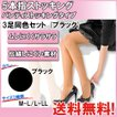 3足セット(ブラック) メリースタイルジャパン 5本指ストッキング(パンストタイプ) 日本製