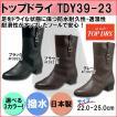 アサヒ トップドライ TDY3923 39-23 日本製 ゴアテックス ファブリクス