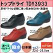 アサヒ トップドライ TDY3933 39-33 日本製 ゴアテックス ファブリクス
