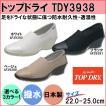 アサヒ トップドライ TDY3938 39-38 日本製 ゴアテックス ファブリクス
