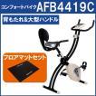 フィットネスバイク アルインコ コンフォートバイク AFB4419C 純正マット(EXP100)セット