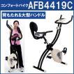 フィットネスバイク アルインコ コンフォートバイク AFB4419C