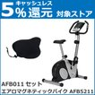 フィットネスバイク アルインコ エアロマグネティックバイク AFB5211 + 純正サドルカバー AFB011 セット 家庭用 おすすめマシン メーカー保証1年