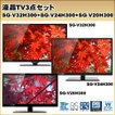 液晶TV3点セット SG-V32H300+SG-V24H300+SG-V20H300