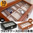 ウォッチケースDX(デラックス・10本用・ブラウン)SAK-P8053-BR