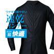 高品質の日本製!マーバス インナースーツが最安値¥4,980!激安バイクインナー!(10bi-001)