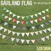 ガーランドフラッグ キャンプ かわいい 三角旗 カラフルフラッグ フラッグバナー バースデーパーティーの飾り 誕生日 結婚式 防災