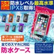 送料無料スマホ防水ケースipx8iphone66plus6s6sPlusPlusプラスiPhoneSE5siPhone防水ケーススマフォxperiadocomoスマホケーススマホカバー