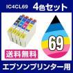 インク エプソンインクカートリッジ IC4CL69 4色セット 互換インクカートリッジ エプソンプリンター用