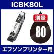 インク エプソン 互換インク プリンター インクカートリッジ エプソン インク ICBK80L 【増量】 プリンターインク