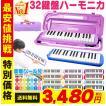 鍵盤ハーモニカ ケース 32鍵盤 吹き口 卓奏用パイプ ...