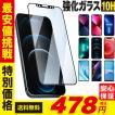 【ポイント10倍】iPhone ガラスフィルム 保護フィルム iPhone7 iPhone6 iPhone7Plus iPhone6Plus iPhoneSE iPhone5 Xperia galaxy