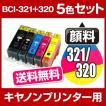 キャノン対応インク♪BCI320-321